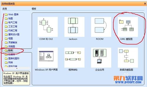 如何安装office visio