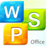 WPS Office 2013商业版