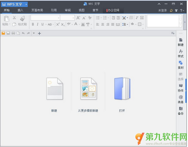 WPS Office 2013个人版
