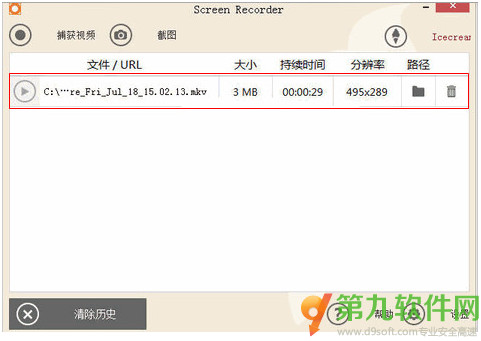 免费录像工具(IceCream Screen Recorder)
