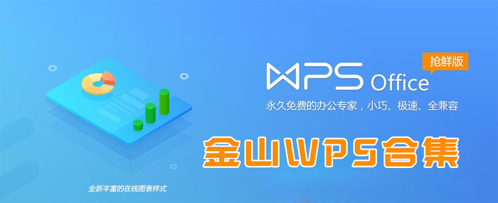 wps office官方下载专题
