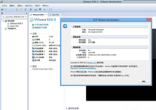 VMware Workstation虚拟机软件